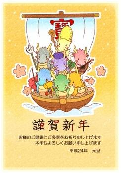 2012nenga-blog-.jpg